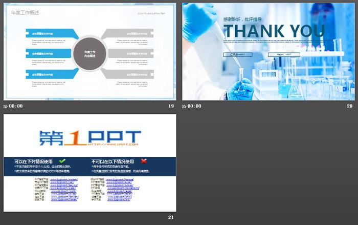 化学实验室背景的生命医药PPT模板