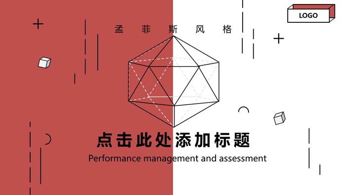 红色孟菲斯风格艺术设计PPT模板