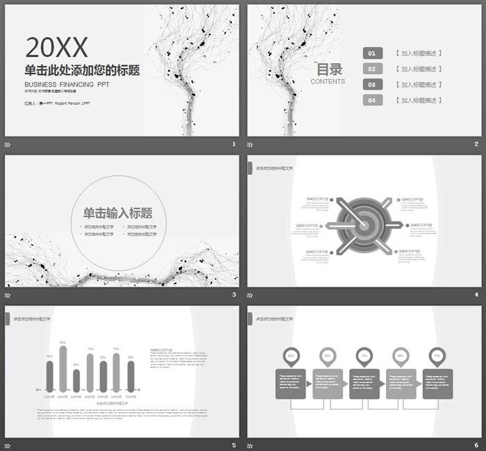 灰色淡雅抽象线条PPT中国嘻哈tt娱乐平台