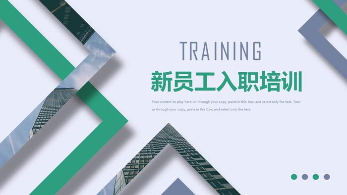 方框多边形背景新员工入职培训PPT模板