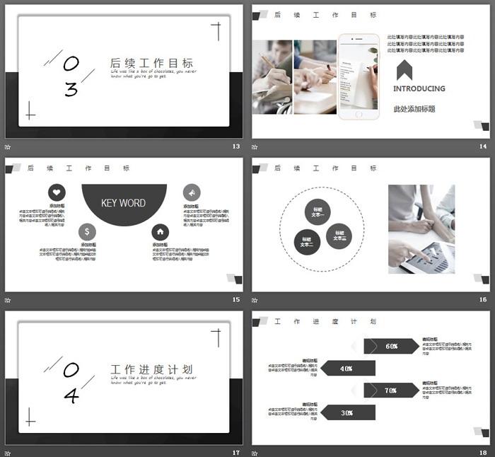 简洁黑白配色的工作总结PPT模板