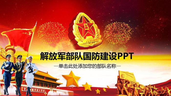 解放军背景的国防建设PPT模板