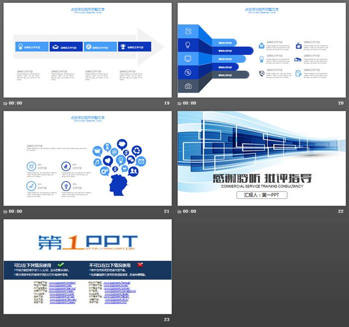蓝色方块背景的商业咨询PPT模板