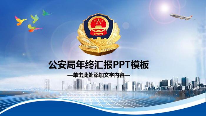 适合用于ppt的图片_城市警徽背景的公安局工作总结汇报PPT模板 - 第一PPT