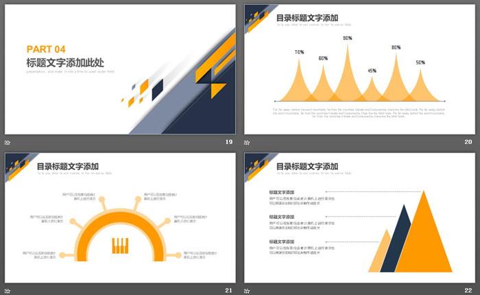 蓝黄搭配的简洁商务汇报PPT中国嘻哈tt娱乐平台
