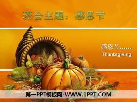 《感恩节》PPT