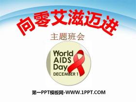 《向零艾滋迈进》PPT