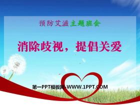 《消除歧视,提倡关爱》PPT