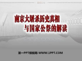 《南京大屠��v史真相�c��家公祭的解�x》PPT