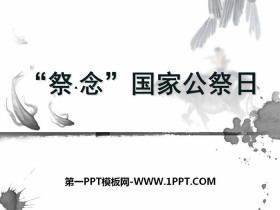 """《""""祭・念""""国家公祭日》PPT"""