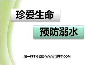 《珍爱生命 预防溺水》PPTtt娱乐官网平台