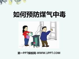 《如何预防煤气中毒》PPT