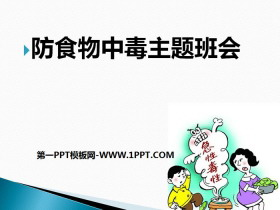 《防食物中毒主题班会》PPT