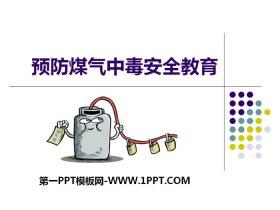 《预防煤气中毒安全教育》PPT