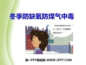 《冬季防缺氧防煤气中毒》PPT