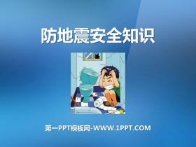 《防地震安全知识》PPT