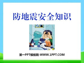 《防地震安全知识》PPTtt娱乐官网平台