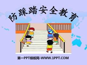 《防踩踏安全教育》PPT