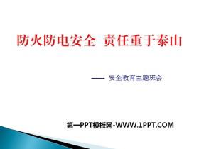 《防火防电安全 责任重于泰山》PPT