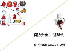 《消防安全主题班会》PPT下载