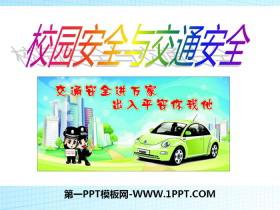 《校园安全与交通安全》PPT