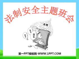 《法制安全主题班会》PPT