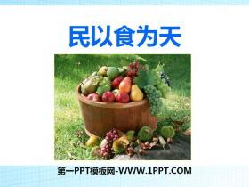 《民以食为天》PPTtt娱乐官网平台