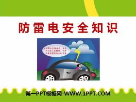《防雷电安全知识》PPTtt娱乐官网平台