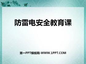 《防雷电安全教育课》PPT