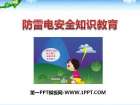 《防雷电安全知识教育》PPT