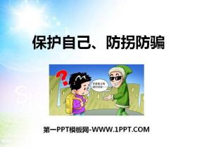 《保护自己、防拐防骗》PPT