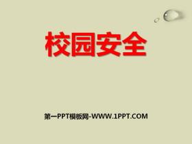 《校园安全》PPT