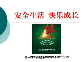 《安全生活 快乐成长》PPT