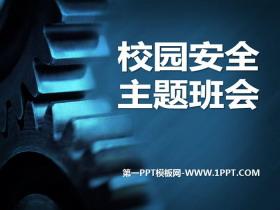 《校园安全 主题班会》PPT