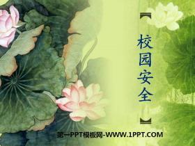 《校园安全》PPTtt娱乐官网平台