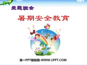 《暑期安全教育》PPT