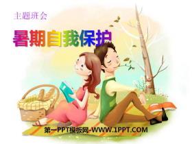 《暑期自我保护》PPT