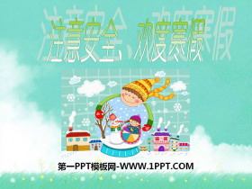 《注意安全,欢度寒假》PPT下载