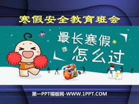 《寒假安全教育班��》PPT