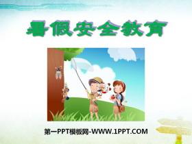 《暑期安全教育》PPT免�M下�d