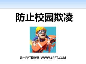 《防止校园欺凌》PPT