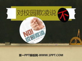 """《对校园欺凌说""""不""""》PPT免费下载"""