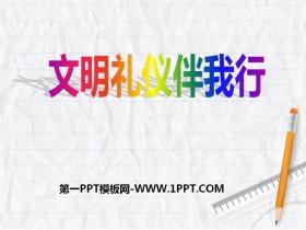 《文明礼仪伴我行》PPT下载