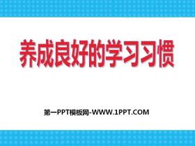 《养成良好的学习习惯》PPT