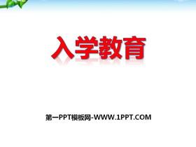 《入学教育》PPT