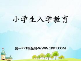 《小学生入学教育》PPT