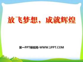 《放飞梦想,成就辉煌》PPT