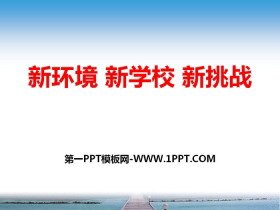 《新环境 新学校 新挑战》PPT