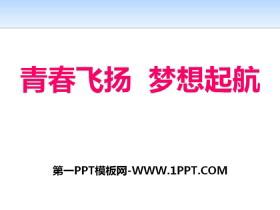《青春飞扬 梦想起航》PPT