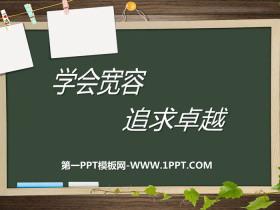 《�W����容 追求卓越》PPT